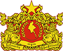 Ministry of the Office of the State Counsellor of the Republic of the Union of Myanmar